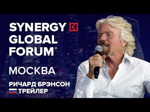 Ричард Брэнсон | SYNERGY GLOBAL FORUM 2017 МОСКВА | Университет СИНЕРГИЯ | Трейлер