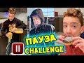ПАУЗА Предизвикателство | PAUSE Challenge (СМЯХ!)