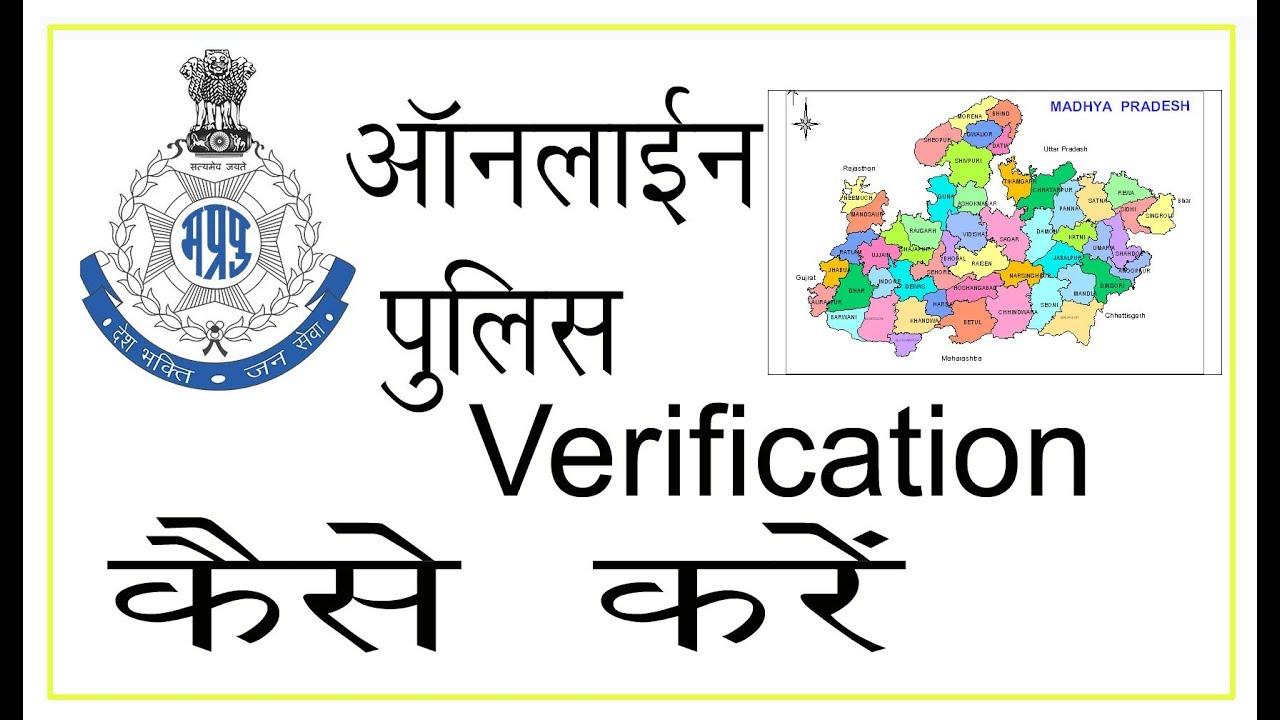Online Police verification madhya pradesh