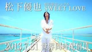 「SWEET LOVE」CM 松下優也 Yuya Matsushita 20130731配信シングル
