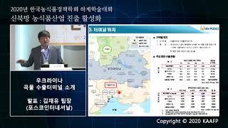 """주제발표 7 """"우크라이나 곡물 수출터미널 소개…"""