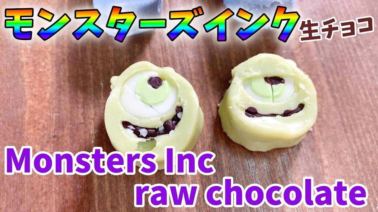 生チョコ簡単レシピ!材料3つ+水飴!かわいいモンスターズインクの作り方|Raw chocolate easy recipe! Monster ink