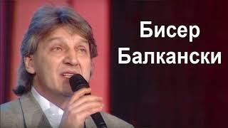 Goce Nikolovski - Biser balkanski Гоце Николовски - Бисер Балкански