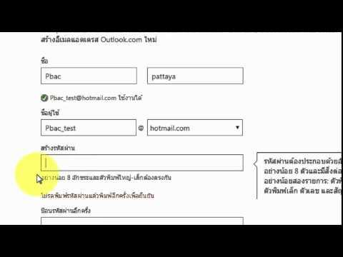 การสร้างเมลของ Hotmail [Part1] ปฐวี แสนยอดคำ