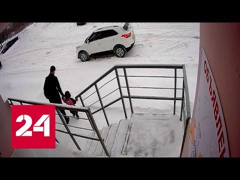 В Иваново задержали студента, напавшего на женщину и похитившего ее дочь - Россия 24