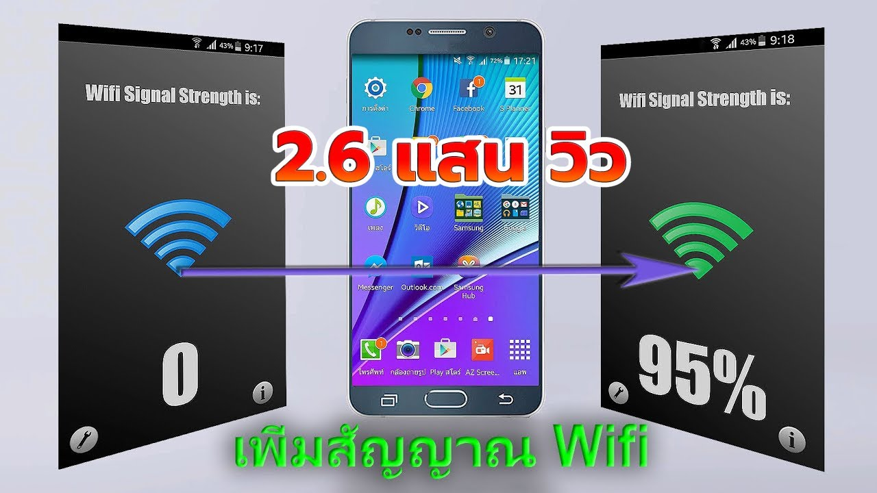 how to make wifi signal stronger on android