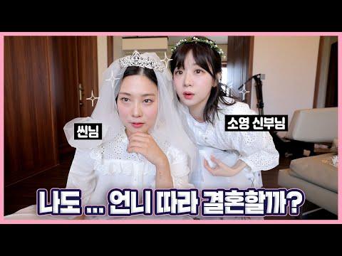 [ENG] 나두 결혼 할래 👦🏻💍👩🏻 신부가 해주는 웨딩 메이크업? (씬님 x 소영 from 소근커플)