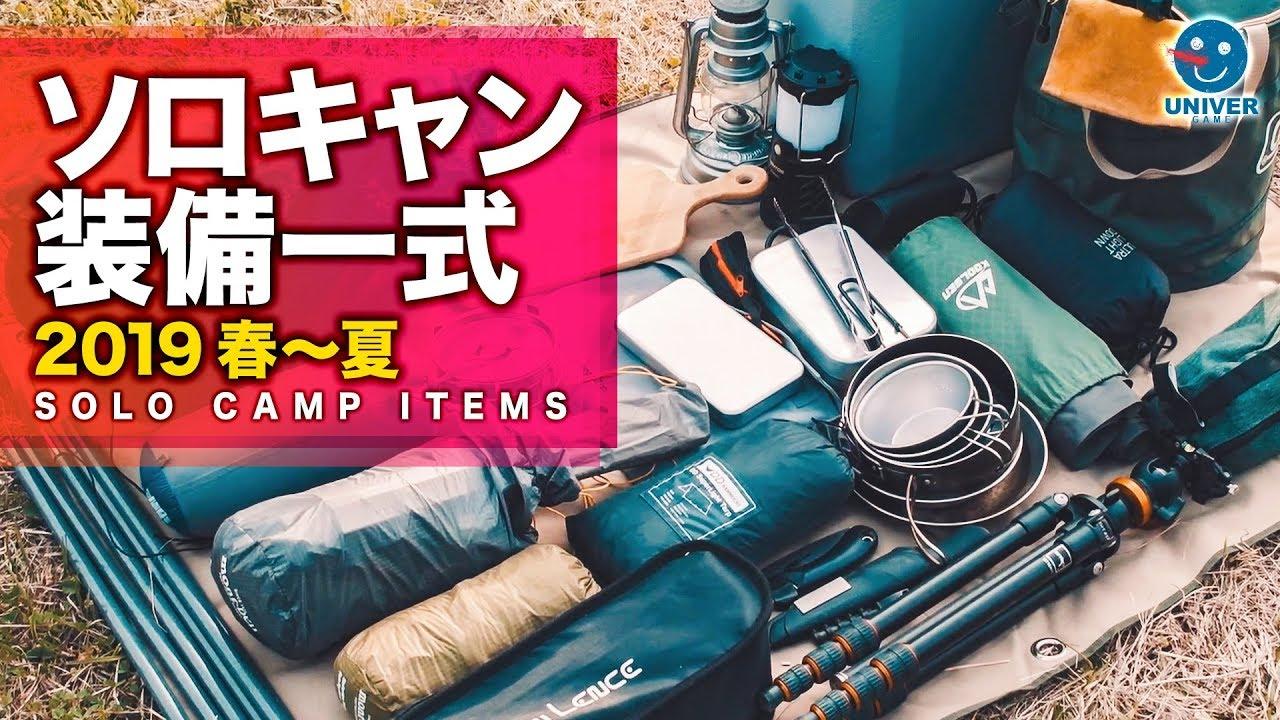 ヒロシ キャンプ 道具