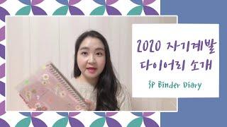 2020 자기계발 다이어리 소개&추천/ 3P바인…