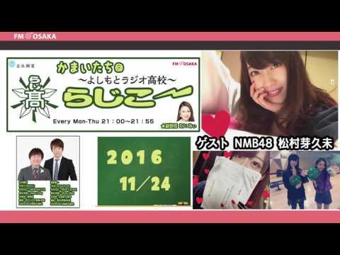 2016年11月24日 ゲスト NMB48 松村芽久未 めぐみん 再生リスト https://www.youtube.com/playlist?list=PLwy-NzYHCxoj7HwagLRMRLJgPfIkGJnL_.