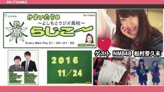 2016年11月24日 ゲスト NMB48 松村芽久未 めぐみん 再生リスト https://...