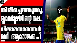 Kerala blasters latest signing 2019 | Kerala blasters foreign squad update