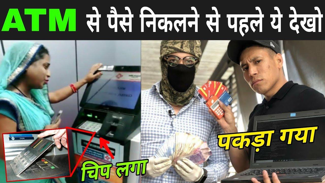 ATM Card से ऐसे पैसे की चोरी होती है | ATM Card Frauds In India | Atm Card Cloning Device