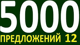 БОЛЕЕ 5000 ПРЕДЛОЖЕНИЙ ЗДЕСЬ УРОК 151 КУРС АНГЛИЙСКИЙ ЯЗЫК ДО ПОЛНОГО АВТОМАТИЗМА УРОВЕНЬ 1