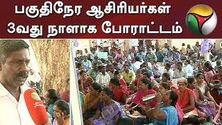 பகுதிநேர ஆசிரியர்கள் 3வது நாளாக போராட்டம் #Teachers #Protest