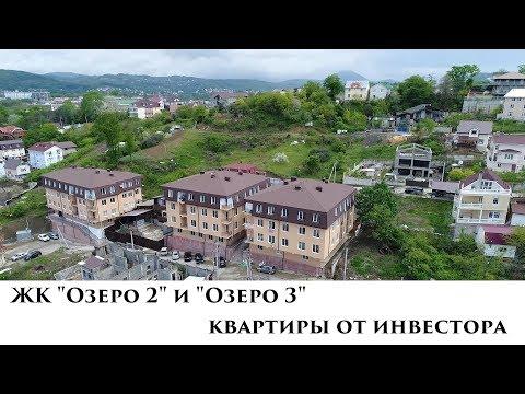 d33d89dc05e4a 🔥 ЖК Озеро 2 и 3 Сочи  Квартиры от Инвестора 🔥 #ОтдыхВСочи - YouTube