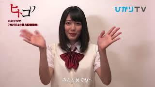 7/27(金)23:30より先行配信開始! タイトル:ドラマ「ヒトコワ 」 監...