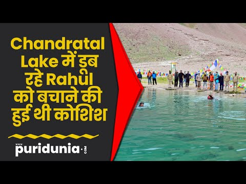 Chandratal Lake में डूब रहे Rahul को बचाने की हुई थी कोशिश, VIDEO आया सामने |ViralVideo