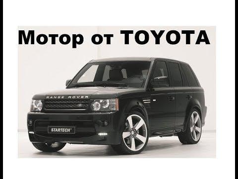 Range Rover Sport с двигателем от тойота
