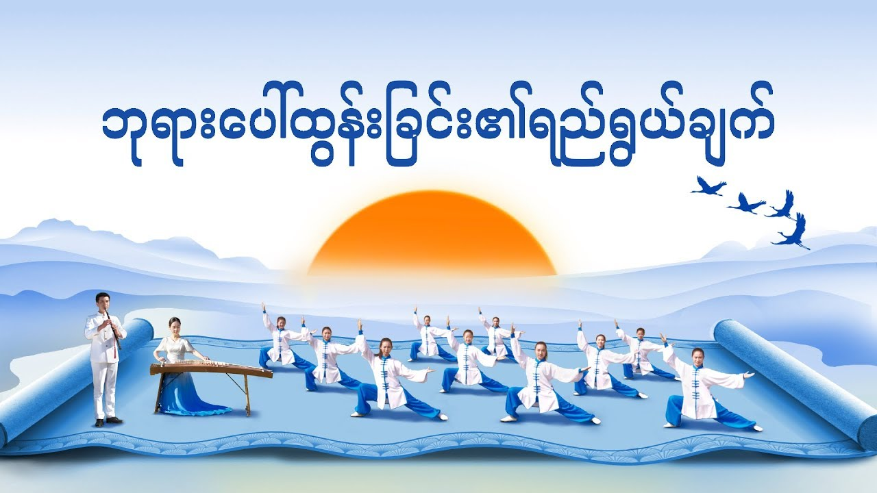 Myanmar Christian Dance (ဘုရားပေါ်ထွန်းခြင်း၏ရည်ရွယ်ချက်) | Christ of the Last Days Has Appeared