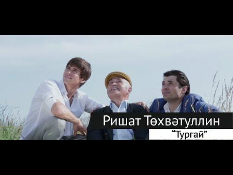 "Ришат Тухватуллин - ""Тургай"""