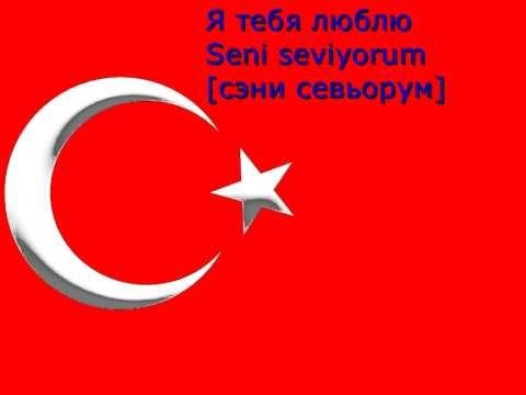 Как сказать по турецки я тебя люблю