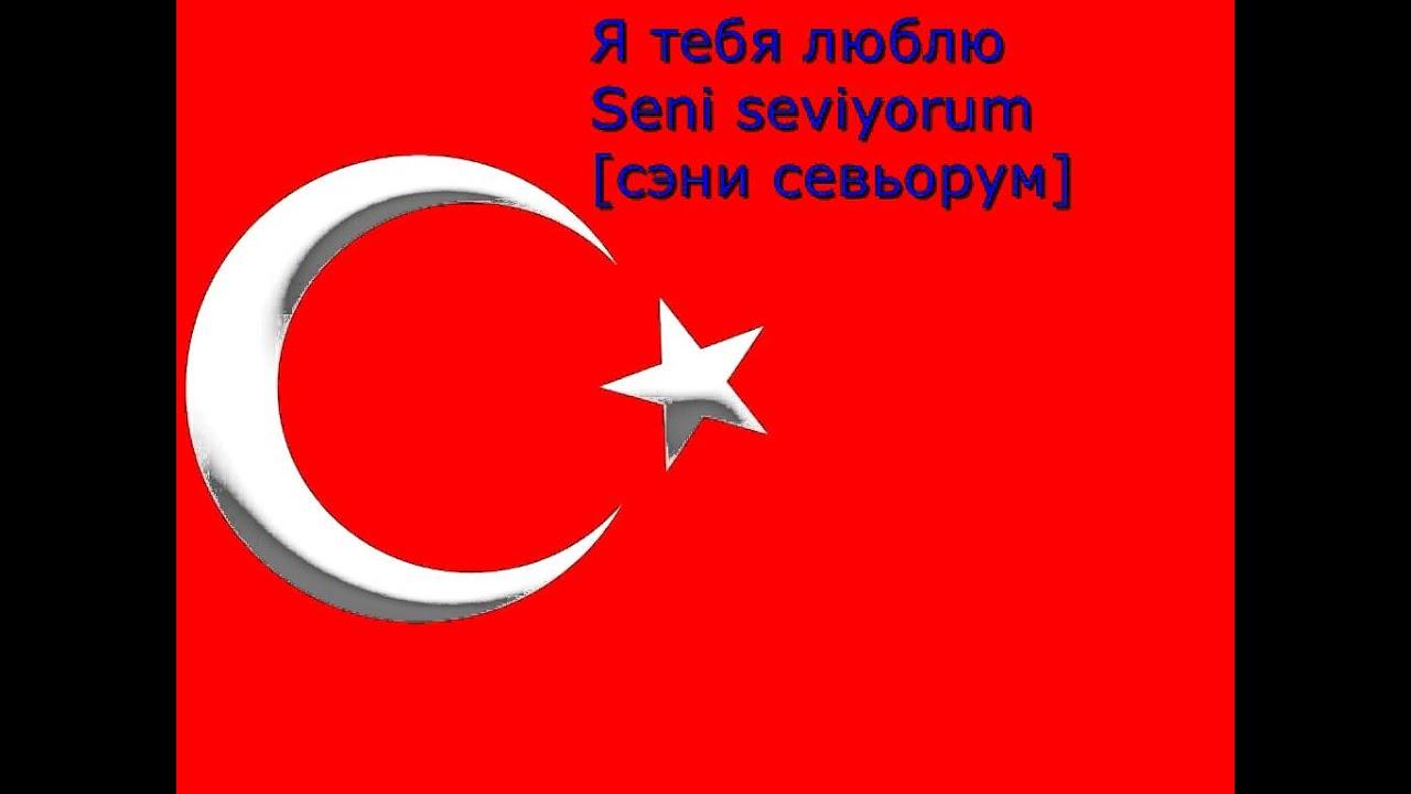 Картинка по турецки я люблю тебя
