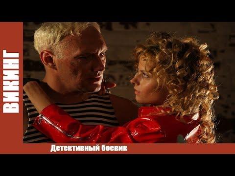 ВИКИНГ / Детективный боевик! Русский сериал  показ фильма.