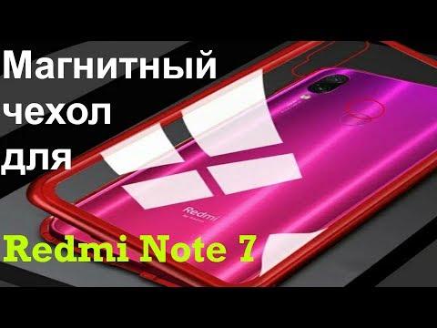 Магнитный чехол для Redmi Note 7 с AliExpress