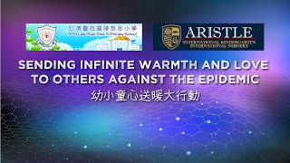幼小童心送暖大行動 聯校網上慈善表演 2021 Sending Infinite Warmth And Love To Others Against The Epidemic
