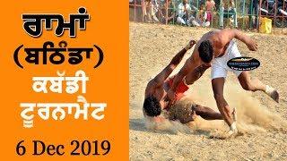 🔴 Live Raman Bathinda Kabaddi Tournament  6 Dec 2019 By Khedkabaddi.com