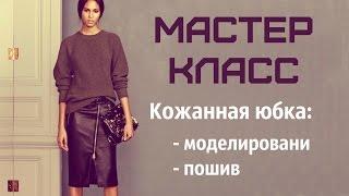 Кожаная юбка - пошив - моделирование. Мастер класс \ Leather skirt \ #MYS