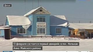 Вести-Хабаровск. Первый авиарейс в поселок Нелькан