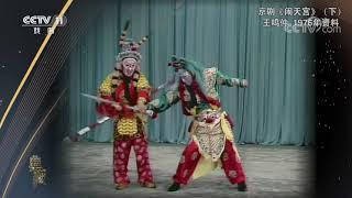 [典藏]京剧《闹天宫》(下) 表演:王鸣仲| CCTV戏曲 - YouTube