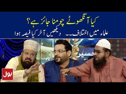 Kia Anguthe Chumna Jaiz Hai? | Ramzan Mein BOL