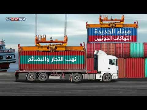 الحوثيون ينهبون بضائع التجار بميناء الحديدة  - نشر قبل 2 ساعة