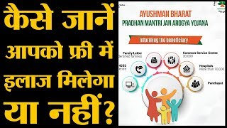 क्या है Ayushman Bharat Yojana, जो आपका ₹5 लाख तक का इलाज मुफ्त कराएगी Jan Arogya Narendra Modi