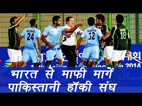 India demands an apology from Pakistan for 2014 Champions Trophy | वनइंडिया हिन्दी