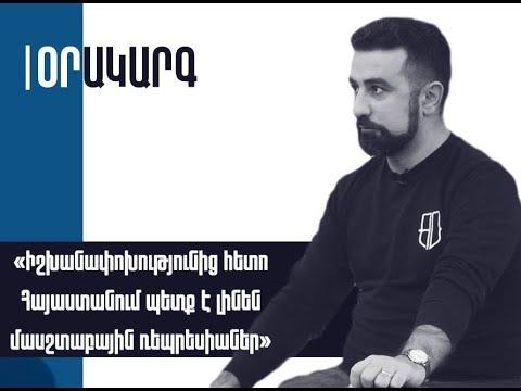 Կոնստանտին Տեր-Նակալյանի հարցազրույցը Politic.am կայքի խմբագիր Բորիս Մուրազիին։ #ԱդեկվադՀարցազրույց