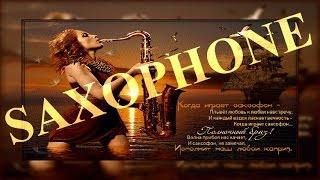 Саксофон Лучшее /Gold Saxophone The Best