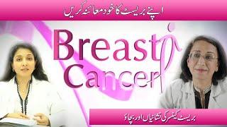 کیا آپ کو بریسٹ کینسر کا خطرہ ہے خود سے معائنہ کریں breast cancer self examination