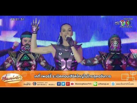 เรื่องเล่าเช้านี้ เคที่ เพอร์รี่ ระเบิดคอนเสิร์ตใหญ่ในไทยสุดอลังการ (15 พ.ค.58)