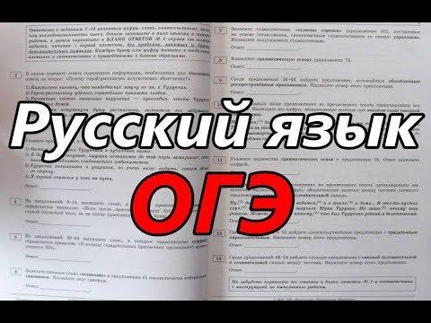 ОТВЕТЫ ОГЭ, ЕГЭ РУССКИЙ ЯЗЫК - 2019 год