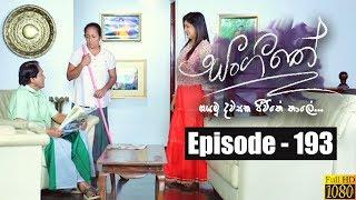 Sangeethe | Episode 193 06th November 2019 Thumbnail