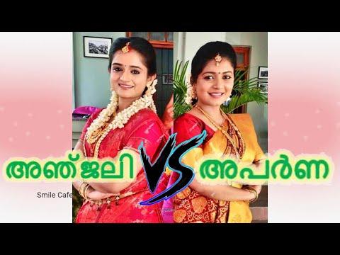 Anjali vs Aparna ||Real Life || Santhwanam Serial സാന്ത്വനം