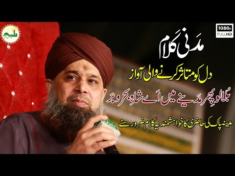 bula lo phir mujhe madiney  main exclusive  Naat video|Owais Raza Qadri naats