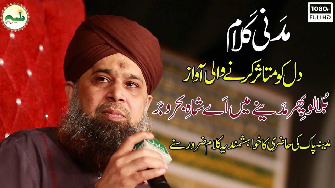 bula lo phir mujhe madiney  main exclusive  Naat video|Owais Raza Qadri naats