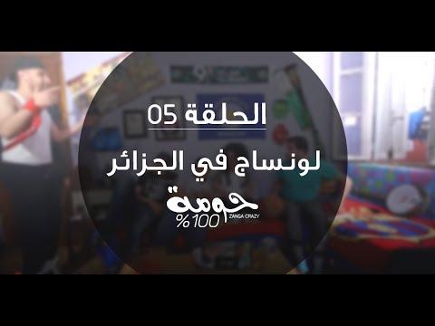 ENSEJ  //5eme episode // 100% Houma // ZANGA CRAZY