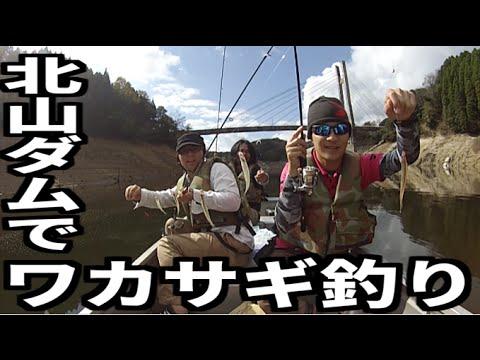 北山ダムで秋のワカサギ釣り爆釣!!