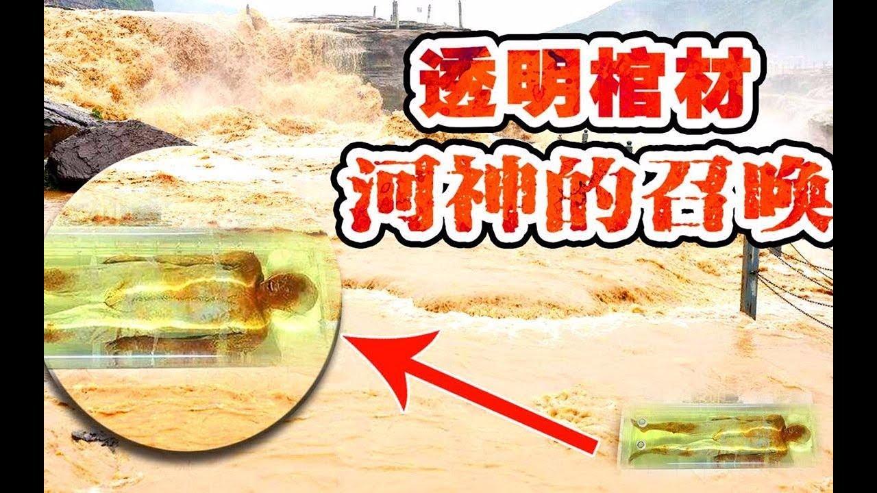 【老烟斗】中国十大灵异事件,40年未解之谜,黄河透明棺材之谜!